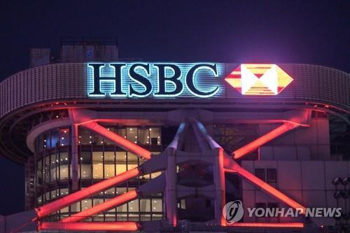 """""""HSBC, '홍콩시위 지원모금 계좌' 폐쇄 방침 결정"""""""