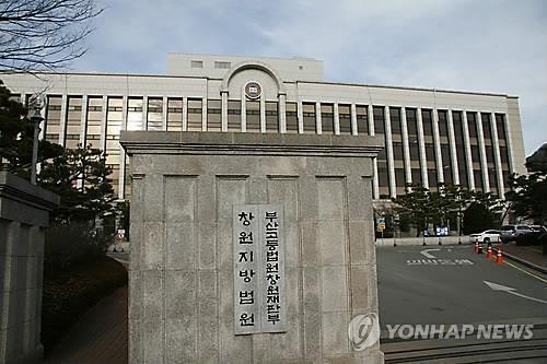 여영국 소개 문자메시지 4만8천통 발송 정의당 전 간부 벌금형