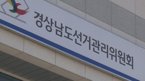 경남선관위, 사이버상 위법행위 단속 공정선거지원단 모집