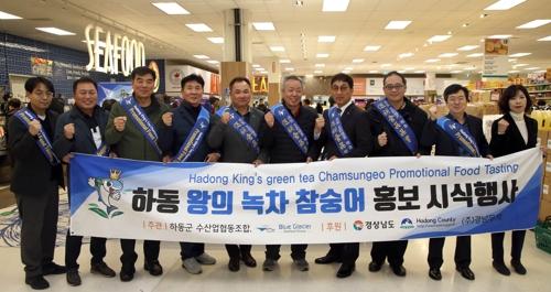 [경남소식] '하동 왕의 녹차 참숭어' 캐나다 수출길 올라