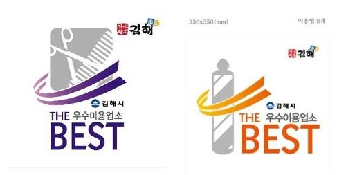 김해시, 이·미용업 위생 최우수업소 '더 베스트' 85곳 선정