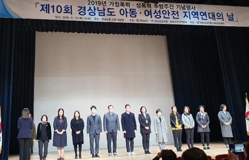 [경남소식] 제10회 아동·여성 안전지역연대의 날 열려