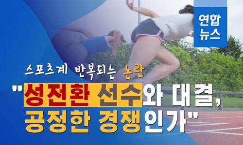 '성전환 선수와 대결'…스포츠계 반복되는 논란