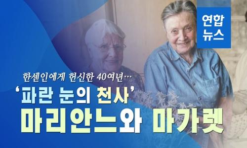 한국서 40년간 병자들 치료한 파란눈의 천사들