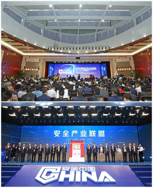 [AsiaNet] 2019 China Safety Industry Con..