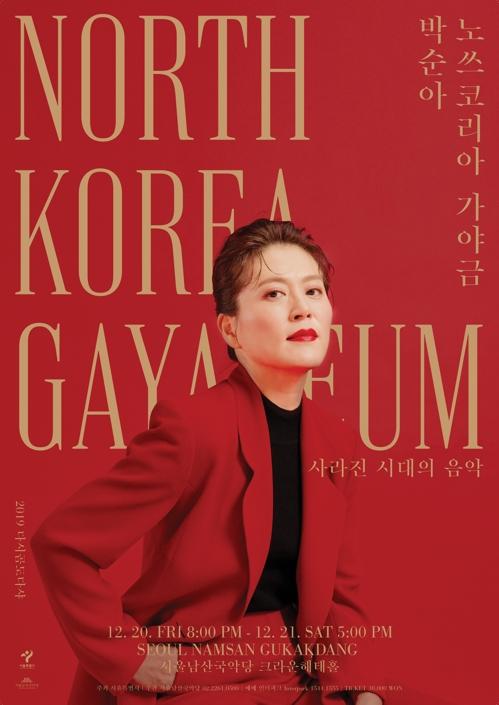 1960년대 북한 가야금 소리는 어땠을까