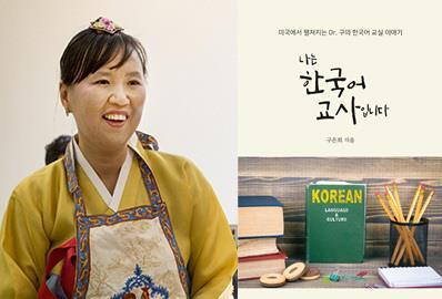 재미동포 구은희 교수, 생생하고 쉬운 한국어 교육 지침서 출간