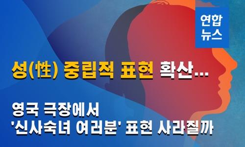 성 중립적 표현 확산…英 극장서 '신사숙녀 여러분' 사라질까