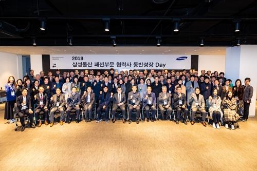 [게시판] 삼성물산패션부문, 협력사 초청 '동반성장데이' 개최