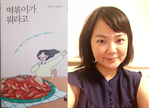 떡볶이 사랑에 푹빠진 김민정 在日작가, 떡볶이 에세이집 출간