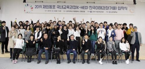 공주대 한민족교육문화원, 재외동포 한국이해과정 교육