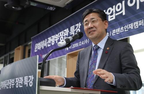 """박양우 장관 """"게임산업 인재양성 투자 아끼지 않을 것"""""""