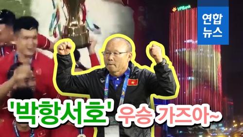 [영상] 우승 가즈아~ '순풍에 돛단 박항서호' 동남아게임 4연승