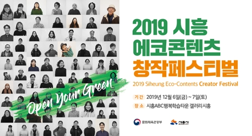 시흥시 '생태+문화' 창작콘텐츠 페스..