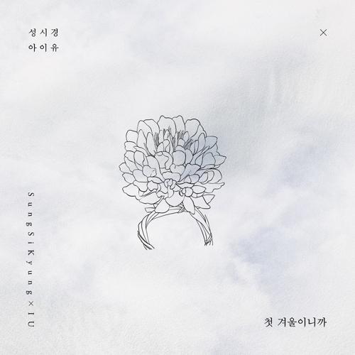 아이유와 다시 만난 성시경, 듀엣곡 '첫 겨울이니까' 발매