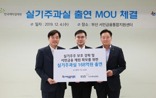 예탁원, 휴면성 증권재산 168억원 서민금융진흥원에 출연