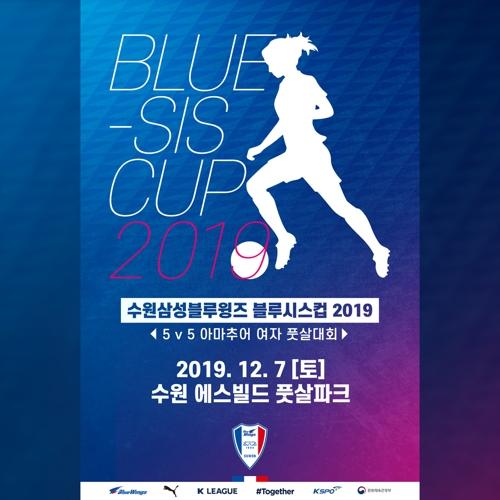 여자풋살대회 '수원삼성 블루시스컵 2019' 7일 개최