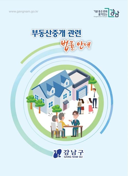 서울 강남구, '부동산중개 관련 법률 안내' 책자 발간