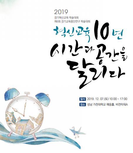 [경기소식] 2019 경기혁신교육 학술대회 7일 가천대서 개최