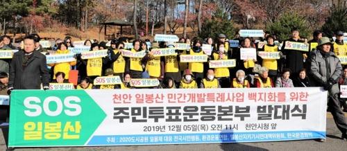 """""""천안 일봉산에 아파트 반대""""…환경단체, 주민투표 추진"""