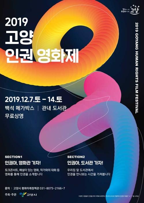 고양시 인권영화제, 7일 백석 메가박스 등에서 개최