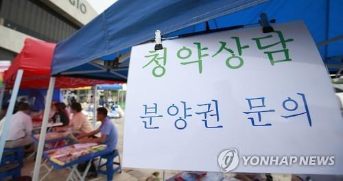 주택 청약통장 사들인 '떴다방' 모집책 벌금 500만원