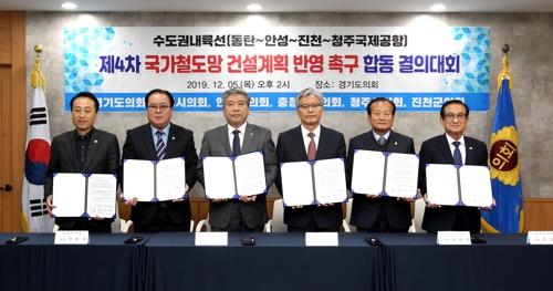 경기·충북 지방의회, '수도권 내륙선' 철도망 구축 협력키로