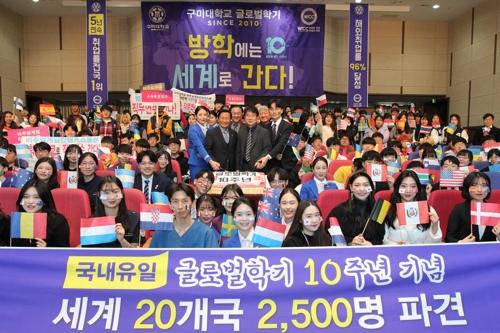 '방학에는 세계로'…구미대 학생 10년간 2천500명 해외연수