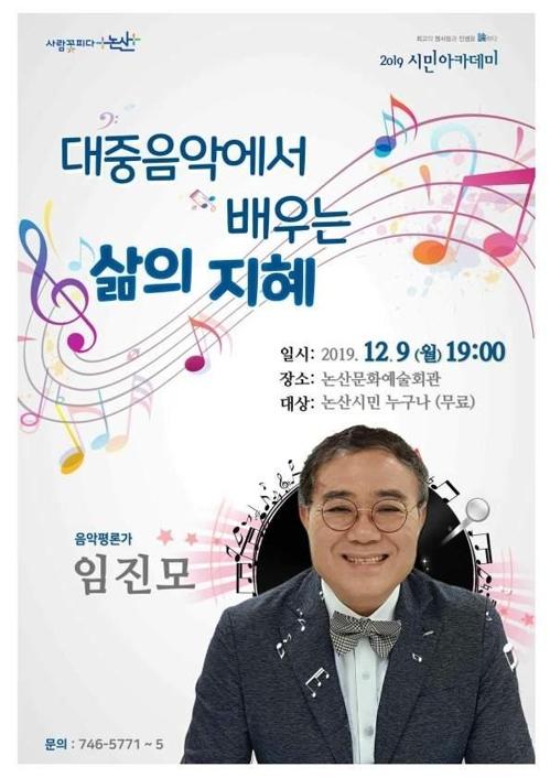 [충남소식] 논산시민아카데미 9일 음악평론가 임진모 초청 특강