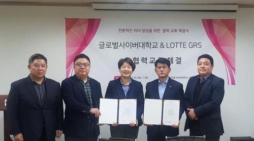 글로벌사이버대-롯데지알에스 '맞춤형 교육·전문가 양성' MOU