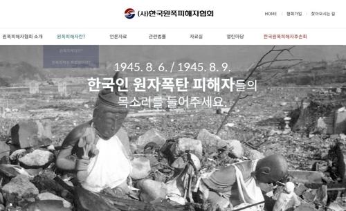 韓피폭자들, '日공항 5시간 입국심사'에 항의·해명 요구(종합)