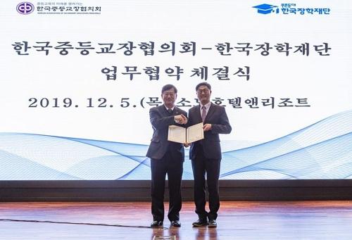 [게시판] 한국장학재단-중등교장협, 중고생 인재양성 업무협약