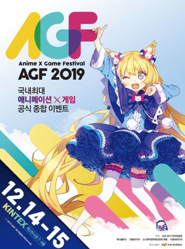 애니메이션 게임 페스티벌·리스애니, 오는 14일 킨텍스서 개최
