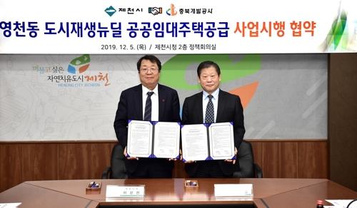 제천시-충북개발공사, 영천동 공공임대주택사업 시행 협약