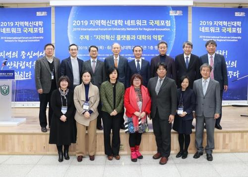 경남대서 '2019 지역혁신대학 네트워크 국제포럼' 열려
