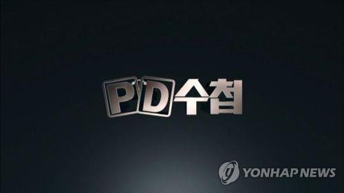 """법조 기자들 """"PD수첩 방송, 현실과 거리 먼 왜곡"""" 성명"""