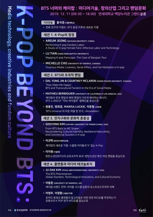 BTS 현상 연구… 각국 학자 서울서 머리 맞댄다