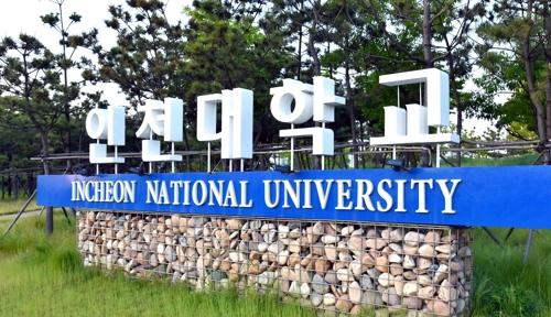 '송도 부지 축소'에 인천대 학내 갈등 심화…교수회 성명