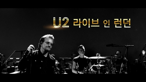 OBS, 내한공연 특집 'U2 라이브 인 런던' 내일 방송