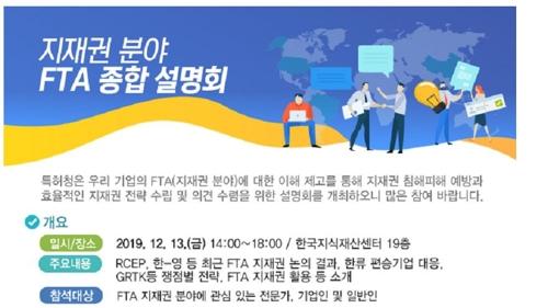 지재권 분야 FTA 종합설명회 13일 한국지식재산센터서 열려