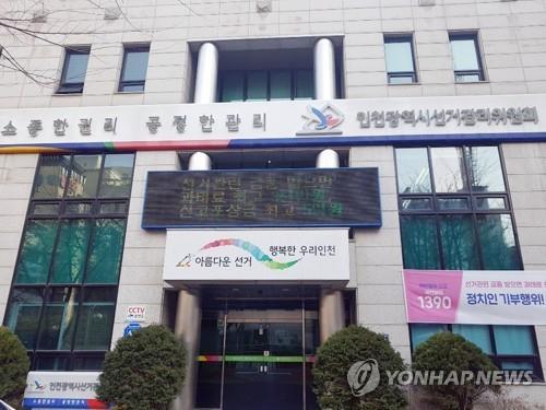 """인천선관위 """"내년 총선 선거비용 제한액 평균 1억8천100만원"""""""