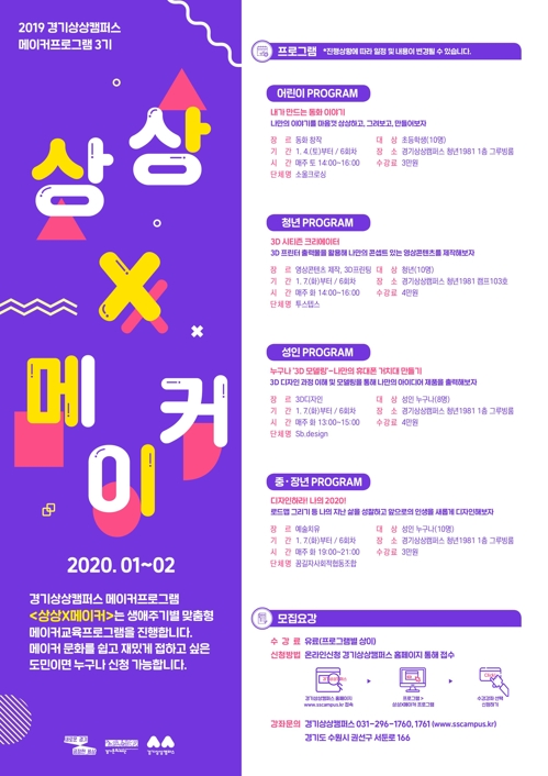 경기문화재단, 생애주기별 교육 '상상X메이커' 참가자 모집