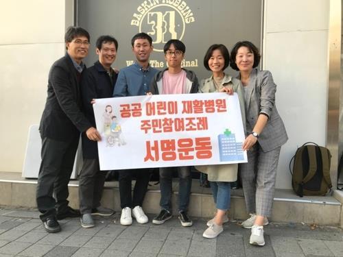 주민 발의 '성남어린이재활병원' 조례안, 내달 시의회 제출