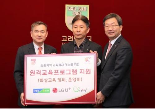 [게시판] LGU+, 도농 교육격차 해소 위한 운영기금 전달