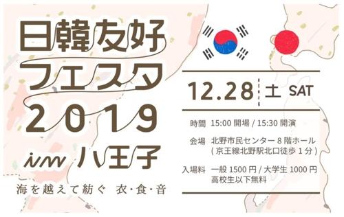 日 도쿄서 28일 연극·노래·토론의 한일우호 페스티벌