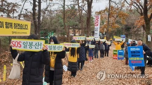 """천안 환경단체 """"미세먼지 막아주는 일봉산 개발 반대"""""""