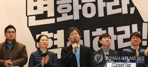 '변화와 혁신' 발기인 대회…창당준비위원장 하태경