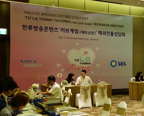 베트남 지상파 '연애 리얼리티' 예능에 한국 상품 PPL