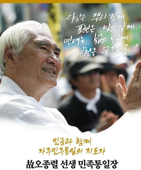 오종렬 한국진보연대 총회의장 별세…민족통일장(종합)