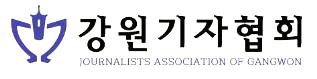 강원기자협회, 2019 강원기자상 12개 작품 선정